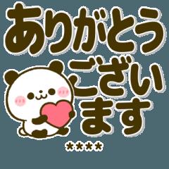 [LINEスタンプ] カスタム♡デカ文字パンダ