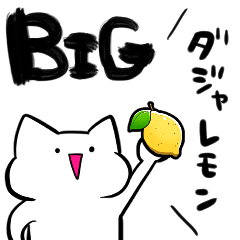 【BIG】大声でダジャレを押し通すスタンプ
