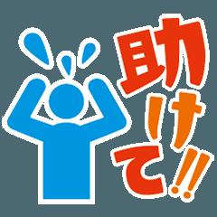 もしものスタンプ【災害・連絡用】