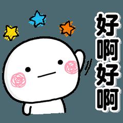 しろまる大きい文字♡台湾語ver