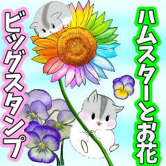 [LINEスタンプ] ❤️可愛いハムスターとビッグ綺麗なお花❤️