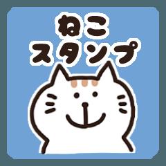 [LINEスタンプ] ねこスタンプ(茶トラ)