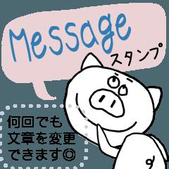 ぽっちゃりさんの為のコブタ♡スタンプ