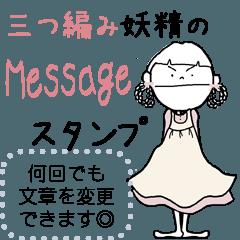 三つ編みの妖精のメッセージスタンプ