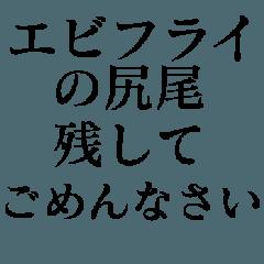 [LINEスタンプ] エビフライの尻尾スタンプ