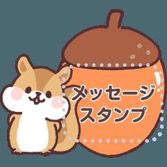 [LINEスタンプ] 小さなシマリスくん メッセージ2!