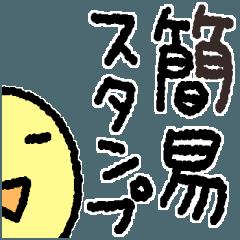 [LINEスタンプ] 簡易スタンプ*ゆるぴよフレンズ