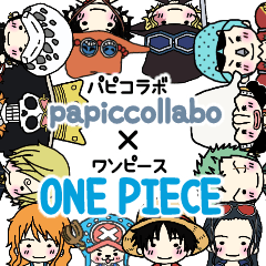 papiccollabo@ONE PIECE毎日使えるスタンプ