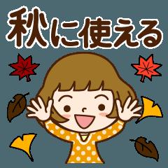 秋に使える♡かわいい女子