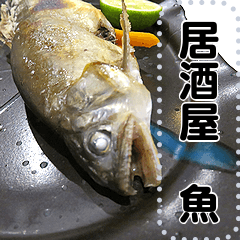 [LINEスタンプ] 居酒屋魚ver