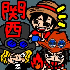 関西弁ONE PIECE★ルフィエースサボ盃3兄弟