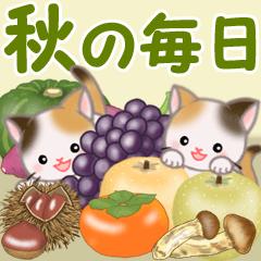 [LINEスタンプ] 三毛猫ツインズ 秋の毎日