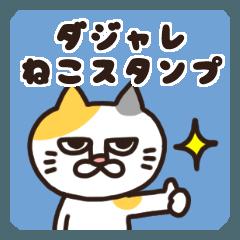 [LINEスタンプ] 平和な猫の幸せな日々3
