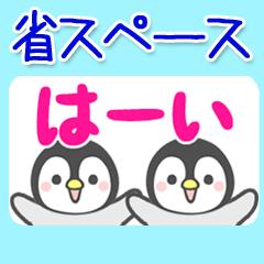 [LINEスタンプ] 【省スペース】動く!ほのぼのペンペン