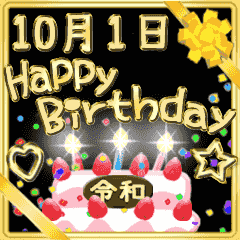 ▷令和10月1日~15日☆お誕生日☆お祝い