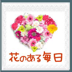 [LINEスタンプ] 花のある毎日♥大人の気遣い