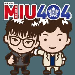 [LINEスタンプ] 金曜ドラマ「MIU404」 第2弾の画像(メイン)