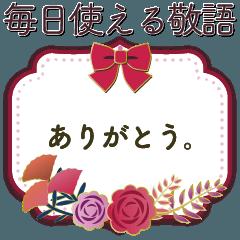 [LINEスタンプ] 大人上品お花 秋冬✿毎日使える敬語スタンプ