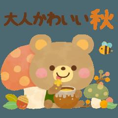 大人かわいい絵本風4★秋
