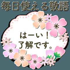 [LINEスタンプ] 大人上品お花2✿ 毎日使える敬語 スタンプ