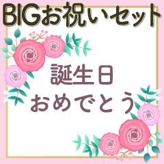 [LINEスタンプ] 大人上品お花✿お祝いセット BIGスタンプ