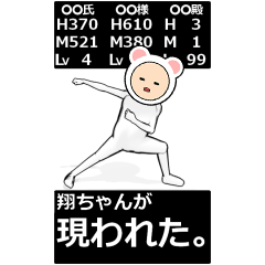 [LINEスタンプ] 翔ちゃんのBIGな名前.名字スタンプ