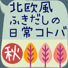 [LINEスタンプ] 北欧風ふきだしの日常コトバ・秋