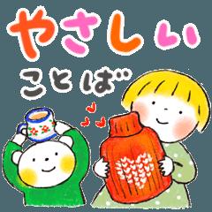 秋と冬「優しいことば」(再販)