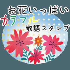お花いっぱいカラフルな敬語スタンプ2