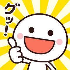 [LINEスタンプ] 動く☆使いやすいシンプルさん