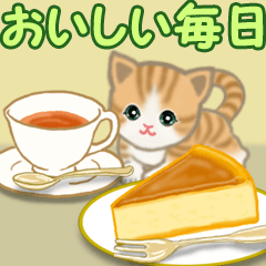 [LINEスタンプ] ちび猫 おいしい毎日