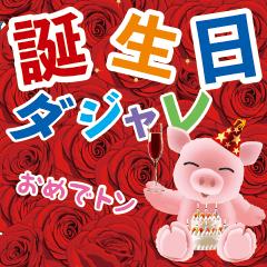 [LINEスタンプ] 【BIG・誕生日・ダジャレ】