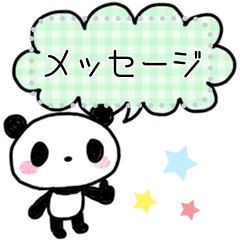 [LINEスタンプ] 丁寧なパンダさん【メッセージ】