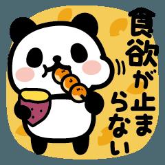 [LINEスタンプ] ぶなんなパンダ/秋