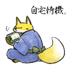 自宅待機スタンプ〜狐江戸 Koedo11〜