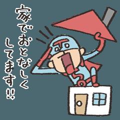 [LINEスタンプ] Do your best. Hero 【 vs ウイルス 】