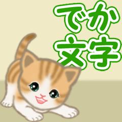 [LINEスタンプ] ちび猫 よく使うでか文字