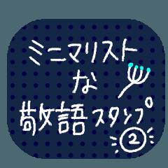 [LINEスタンプ] 毎日使えるミニマリストな敬語スタンプ②