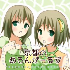 京都のメロンgirls