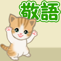[LINEスタンプ] ちび猫 でか文字敬語
