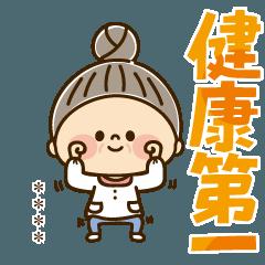かわいい主婦の1日【おばあちゃん編1】