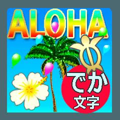 [LINEスタンプ] アロハ*ハワイアン ナチュラル 敬語*5