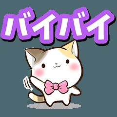 リボンと三毛猫【いろいろな返信編】
