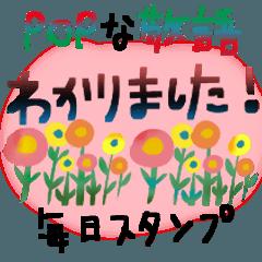 省スペースでポップな敬語スタンプ【毎日】
