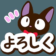 やさしいクロネコ☆かわいい文字