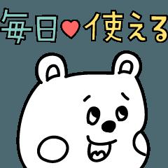 [LINEスタンプ] 【毎日使える】ラクガキ調☆くまカップル (1)