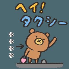 [LINEスタンプ] クマの名前はあなた