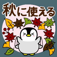 秋に使える♡ペンギン