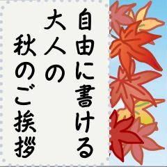 [LINEスタンプ] 大人の秋のご挨拶【メッセージ】