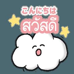 くもちゃん【タイ語と日本語】